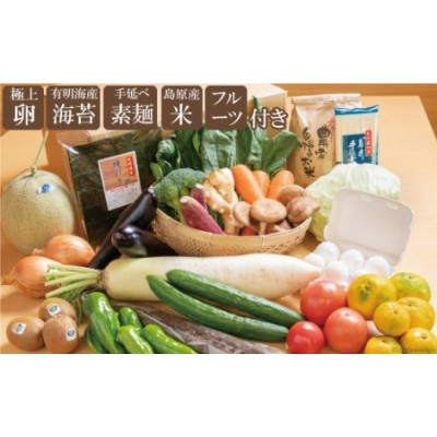 AD026直売所店長おすすめの野菜セット(極上卵、有明海産海苔、手延べ素麺、島原産米、フルーツ付き)