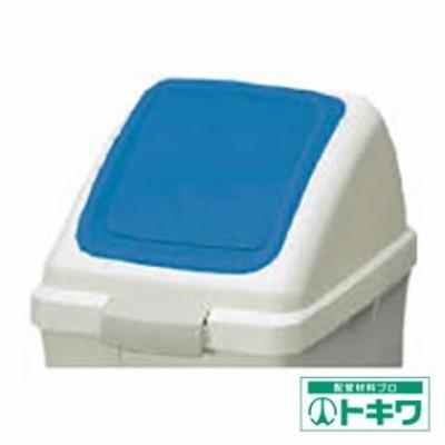コンドル 屋内用屑入れ リサイクルトラッシュECO-35用 プッシュ蓋 青 YW-132L-OP3-BL ( 3702324 )