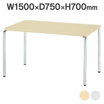 【事業所様お届け 限定商品】 リフレッシュ・ラウンジテーブル クロームメッキタイプ W1500×D750 角型 AR-1575K 2台以上でお値引き
