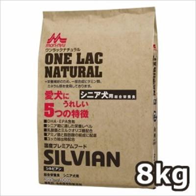 ●森乳サンワールド ワンラック ナチュラル シルビアン (シニア犬用) 8kg