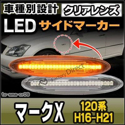 ll-to-sma-cr09 クリアーレンズ MARK X マークエックス(120系 H16.11-H21.09 2004.11-2009.09) LEDサイドマーカー LEDウインカー 純正交換 トヨタ レスサス( サ
