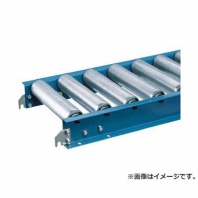 三鈴 静音ローラーコンベヤ (ローラ径57.2mm) MS57S300710 [r20][s9-920]