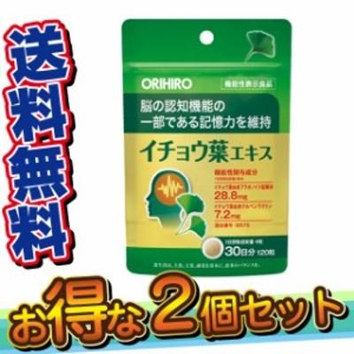 イチョウ葉エキス 120粒 機能性表示食品 2個セット【送料無料】ORIHIRO オリヒロ サプリメント 健康 記憶力 うっかり〔mr-2144-2〕