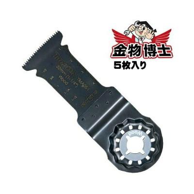 マキタ マルチツール替刃 A-65492(5枚入)(TMA051SK) マキタ 替刃 マルチツール 替刃