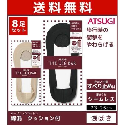 8枚セット ATSUGI THE LEG BAR アツギザレッグバー フットカバー 浅ばきクッション付き くつした くつ下 靴下 VLC6082-SET