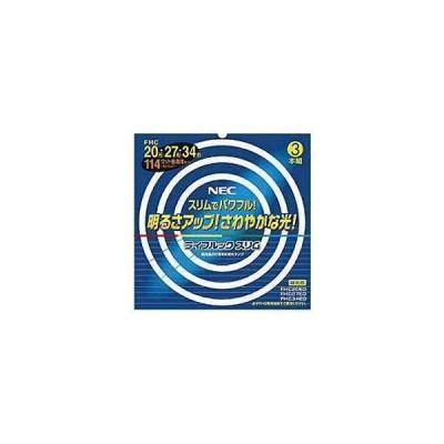 NEC 丸形スリム蛍光灯「ライフルックスリム」(20形+27形+34形 3本入・昼光色) FHC114ED