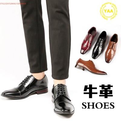 ビジネスシューズ 牛革 本革 紳士靴 ストレートチップ 外羽根 メンズシューズ 靴 ブラック ブラウン ワイン