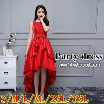S〜3XL ドレス 二次会 花嫁 ロングドレス スレンダーライン 前短後長 パーティードレス 結婚式 20代 30代 40代 大きいサイズ ロング