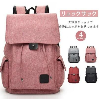 リュック大容量軽量無地杢カラーおしゃれ通学高校生中学生大学生女子男子レディースエコバッグ