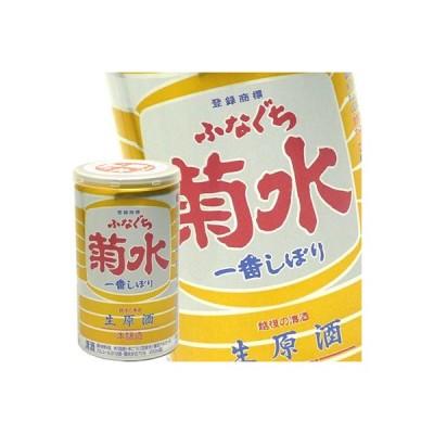 ふなぐち菊水一番しぼり 200缶入り×30本 日本酒