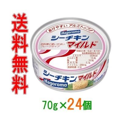 はごろもフーズ シーチキンマイルド 70g 24個(3P×8個) 『送料無料(沖縄・離島除く)』