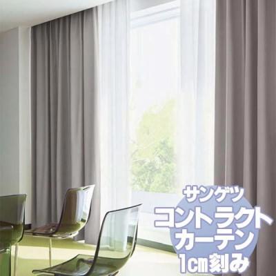 サンゲツ コントラクトカーテン 遮光 Blackout PK9515〜9518 カーテンSS仕様 約2倍ヒダ 幅100x高さ100cmまで