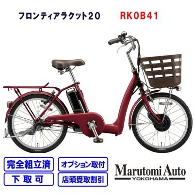 ブリヂストン 電動自転車 フロンティアラクット20 ルビーレッド 2021年モデル ブリヂストン RK0B41 配達・発送もできます