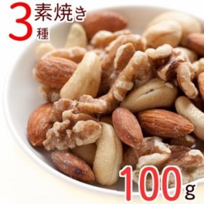 素焼き ミックスナッツ 100g カシューナッツ クルミ アーモンド ポイント消化 製造直売 無添加 無塩 無植物油 グルメ みのや