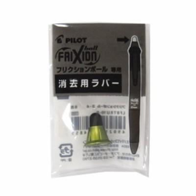 パイロット フリクションボール4ウッド専用 消去用ラバー ダークグリーン│鉛筆・鉛筆削り 色鉛筆