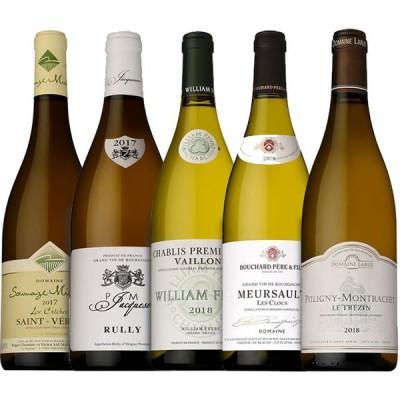 ワンランク上のブルゴーニュ ソムリエが選ぶ ブルゴーニュ上級 白ワインシャルドネ5本ワインセット (送料無料)ギフト パーティー プレゼント 贈り物 飲み会