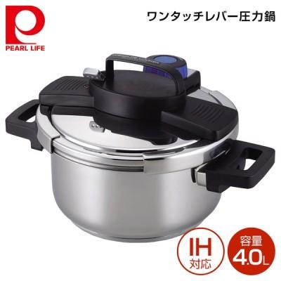 パール金属 3層底ワンタッチレバー圧力鍋4.0L H-5388(送料無料)