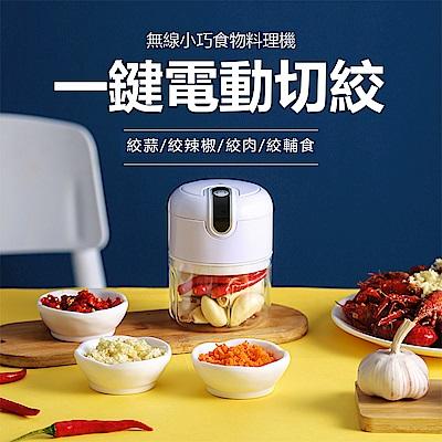OOJD 電動搗蒜器 USB充電 切蒜器 搗蒜泥神器 絞碎機 食物料理器(快)