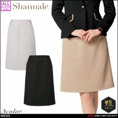 事務服 制服 シャンナーレ shannale Aラインスカート WN50S 2020年秋冬新作 神馬本店