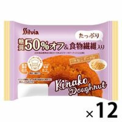 シルビア【ワゴンセール】シルビア 糖質50%オフ食物繊維入り きなこドーナツ 12個