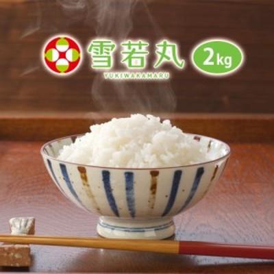 米 お米 雪若丸 2kg 送料無料 (無洗米 白米 玄米) 新米 令和2年 山形県産 2キロ ※一部地域は別途送料追加