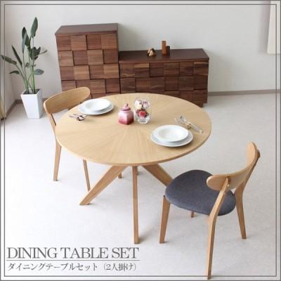 ダイニングテーブルセット 幅110cm 3点 無垢 北欧 木製