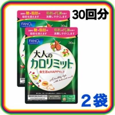 FANCL ファンケル ダイエットサプリ 大人のカロリミット30回分 90粒×2袋セット