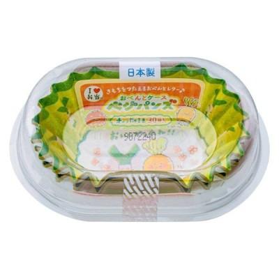 おべんとケースベジパンズ オーバルミニ お弁当 おかずカップ 子供 おかずケース S1748 1個(30枚入) 東洋アルミエコープロダクツ