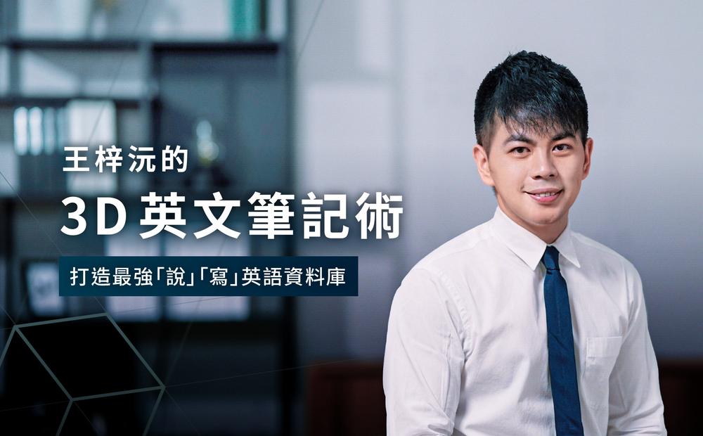 王梓沅的 3D 英文筆記術:打造最強「說」「寫」英語資料庫