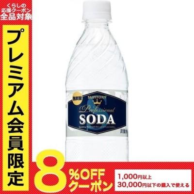 3/1限定全品+5% 炭酸水 送料無料 サントリー ソーダ 490ml×24本