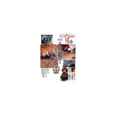 新品本/集 古美術名品〈集〉 Vol.45(2010Summer)