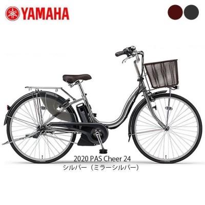 P最大19倍 6/25 店頭受取限定 ヤマハ 電動自転車 アシスト自転車 2021年最新モデル パス チア YAMAHA 24インチ 8.9Ah 3段変速 オートライト