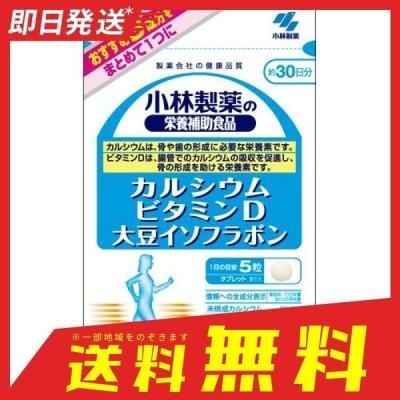 小林製薬 カルシウム ビタミンD 大豆イソフラボン 150粒