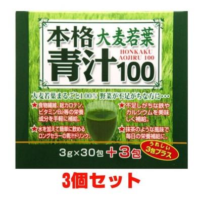 本格大麦若葉青汁100 30包×3個