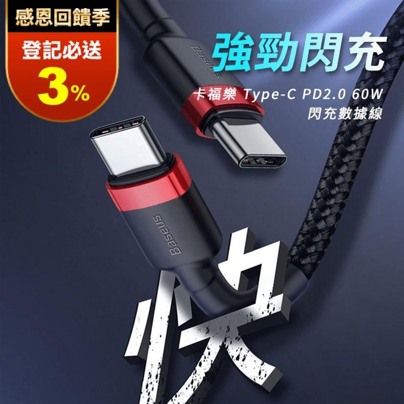倍思 卡福樂Type-C PD充電線 快充線 傳輸線