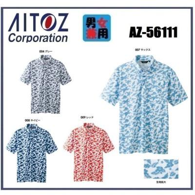 アイトス AZ-56111 ボタンダウンアロハ柄半袖ポロシャツ(男女兼用)3S〜6L (社名ネーム一箇所無料)