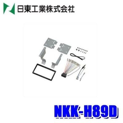 [在庫あり]NKK-H89D 日東工業 BESTKIT 180mm2DINオーディオ・カーナビ取付キット ホンダ RP系ステップワゴン/ステップワゴン スパーダ用