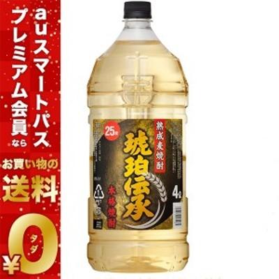 スマプレ会員 送料無料  福徳長酒類 熟成麦焼酎 琥珀伝承 25度 4000ml 4L×4本/1ケース