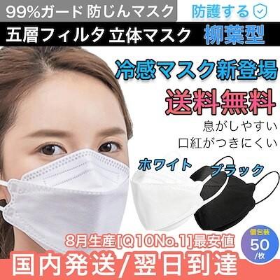 国内即納 4層構造 50枚 血色 不織布 立体マスク 冷感マスク 99.9%感染予防 個包装 柳葉型