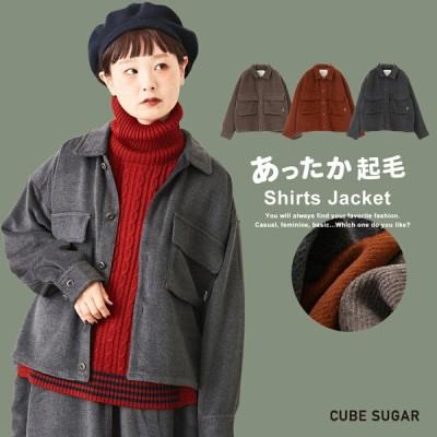 CUBE SUGAR 起毛ビエラ シャツジャケット 3色