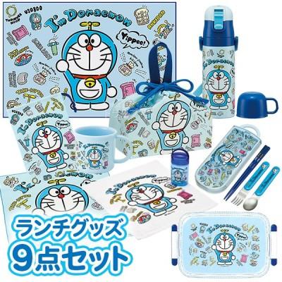送料無料 ドラえもん I'm Doraemon  ランチグッズ お買得9点セット 抗菌 角型お弁当箱 450ml トリオ