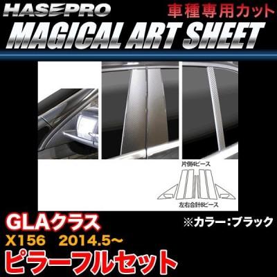 ハセプロ MS-MB27F ベンツ GLAクラス X156 H26.5〜 マジカルアートシート ピラーフルセット ブラック カーボン調シート