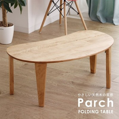 テーブル 折りたたみ センターテーブル リビングテーブル 北欧 ナチュラル 楕円 木製 パルチフォールディングテーブル
