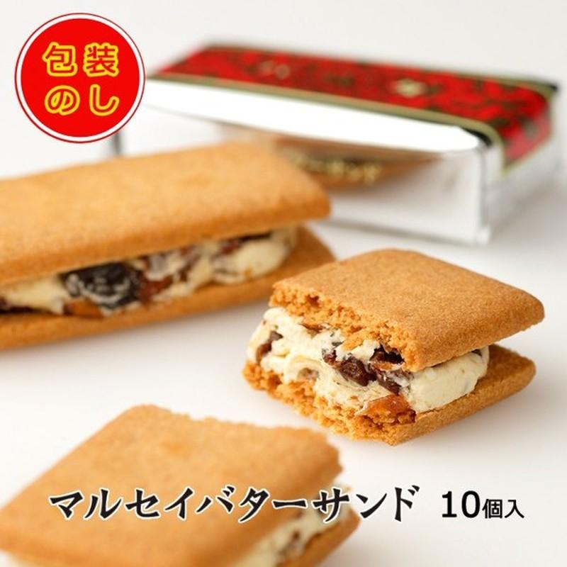 バター 六花 サンド 亭 マルセイバターサンド10個入
