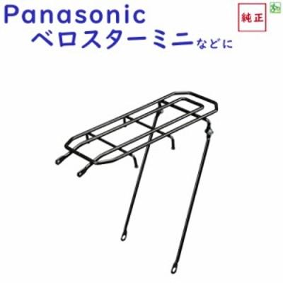 パナソニック NCR1659S リアキャリア ELVS073 ベロスターミニ用 荷かけ(ヤ)ぱ