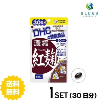 DHC 濃縮紅麹(べにこうじ)30日分(30粒) ×1セット
