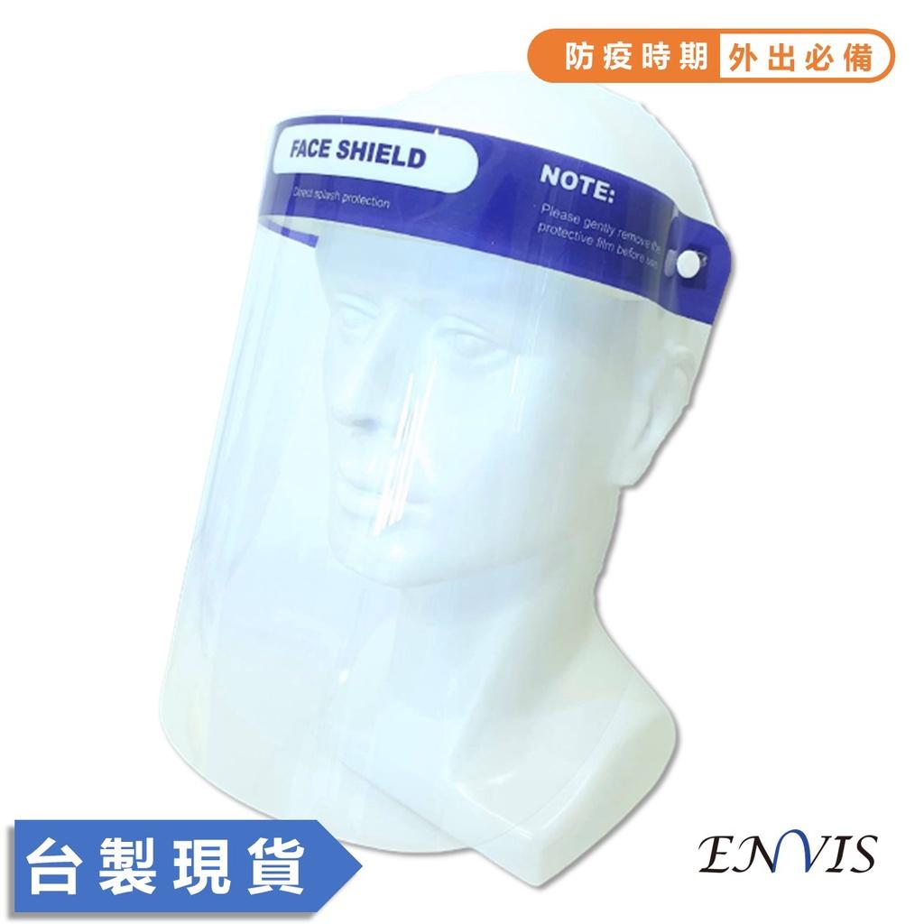 【ENVIS】JF01 台灣製 10入防護面罩 防疫面罩 全臉防護 防飛沫口沫噴濺 防塵面罩 透明面罩 防油面罩 微解封