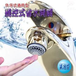 金德恩 氣泡型出水觸控式省水開關省水器HP3065附軟性板手/外牙型/省水閥