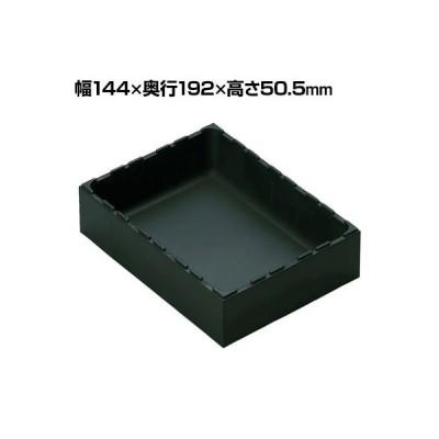 rose ボックスタイプ 整理整頓 パーツ保管 汎用 積み重ね可 黒 幅144×奥行192×高さ50.5mm AQ-0117