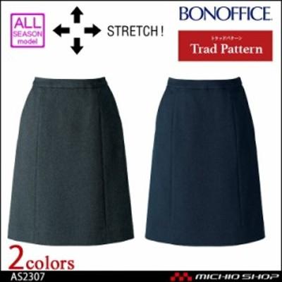 事務服 制服 BON ボンマックス Aラインスカート AS2307